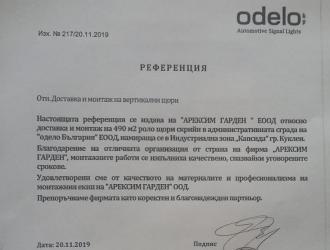 Одело България Пловдив