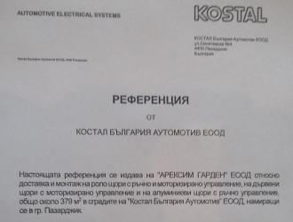Костал България Аутомотив